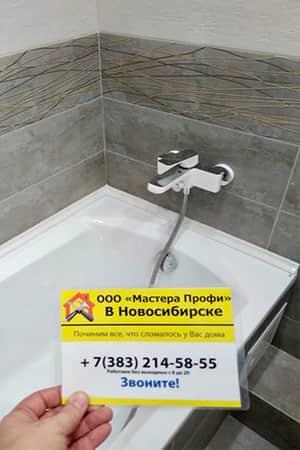 Установка ванной под ключ