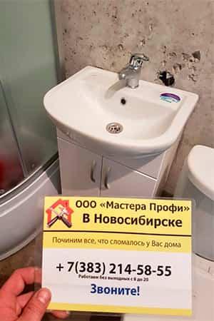 Сантехники Новосибирск