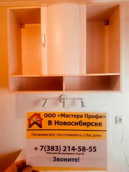 Навеска шкафчика