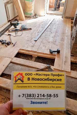 remont-pola-v-hrushchevke