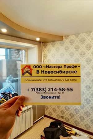 ремонтно отделочные работы новосибирск