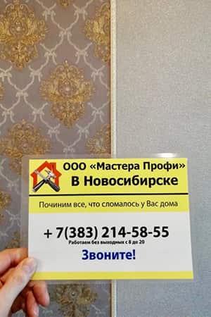 услуги поклейки обоев новосибирск