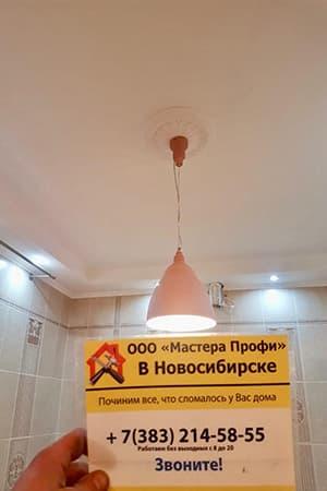установка плафона освещения цена