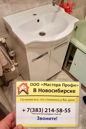 Установка раковины с тумбой в ванной стоимость