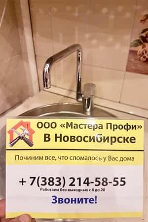 установка смесителя новосибирск