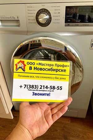 установка стиральной машины новосибирск