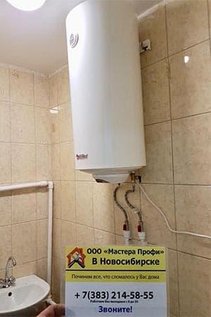 Установка водонагревателя Новосибирск