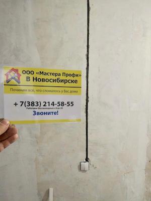 Электромонтажные работы в квартире цена