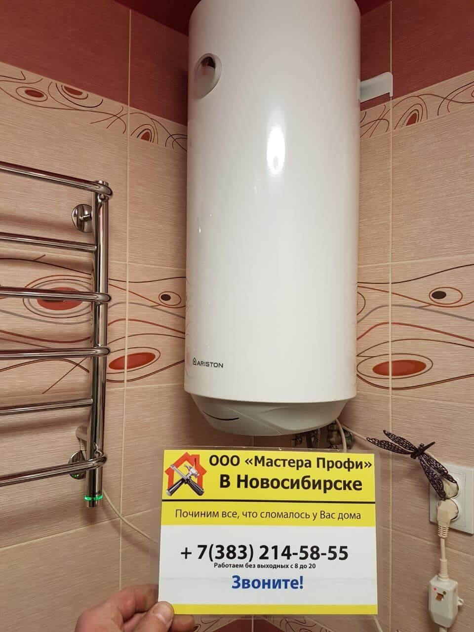 Выполненная работа - 'Монтаж водонагревателя в ванной комнате'
