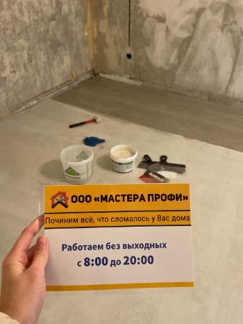 Подготовка к укладке ПВХ-плитки